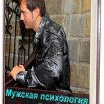"""Книга """"Мужская психология для интеллектуалок""""(обновление 31.12.2013)"""