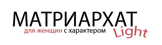 Matriarchat Light-Манипулирование-Женский пикап
